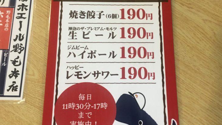 【野毛】プレモル190円、餃子190円、ハッピーアワーが超お得!「太陽ホエール 野毛本店」【ぴおシティ】