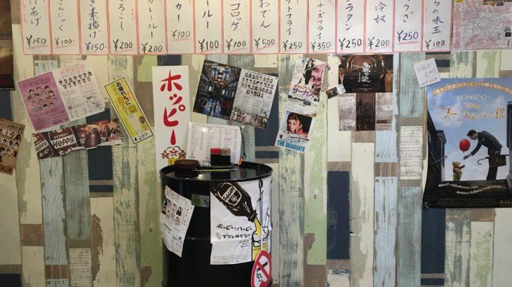 【大塚】驚きの美味しさと価格「立ち飲み居酒屋ドラム缶 大塚店」