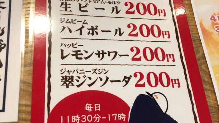 【野毛】最強ハッピーアワー!餃子、プレモル、翠ジンソーダも全て200円!「太陽ホエール 野毛」【2021年】