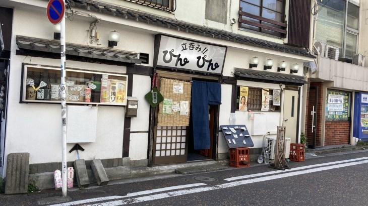 【野毛】300円の生ビールやマグロがうまい!「立呑み!!ぴんぴん」
