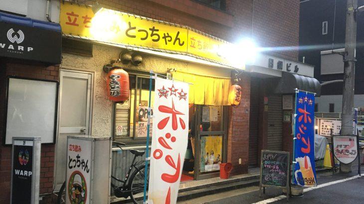 【鶴見】串焼き全て90円!庶民価格の大衆酒場「立ち飲み とっちゃん」【2021年】