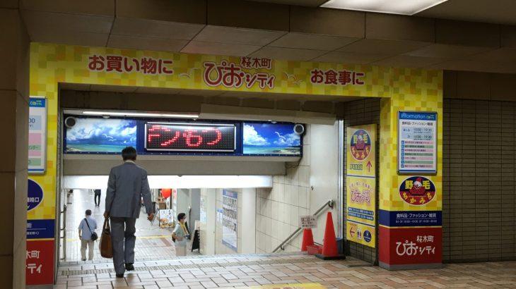 【野毛】保存版!「ぴおシティ」せんべろ&大衆酒場・完全ガイド!【まとめ】