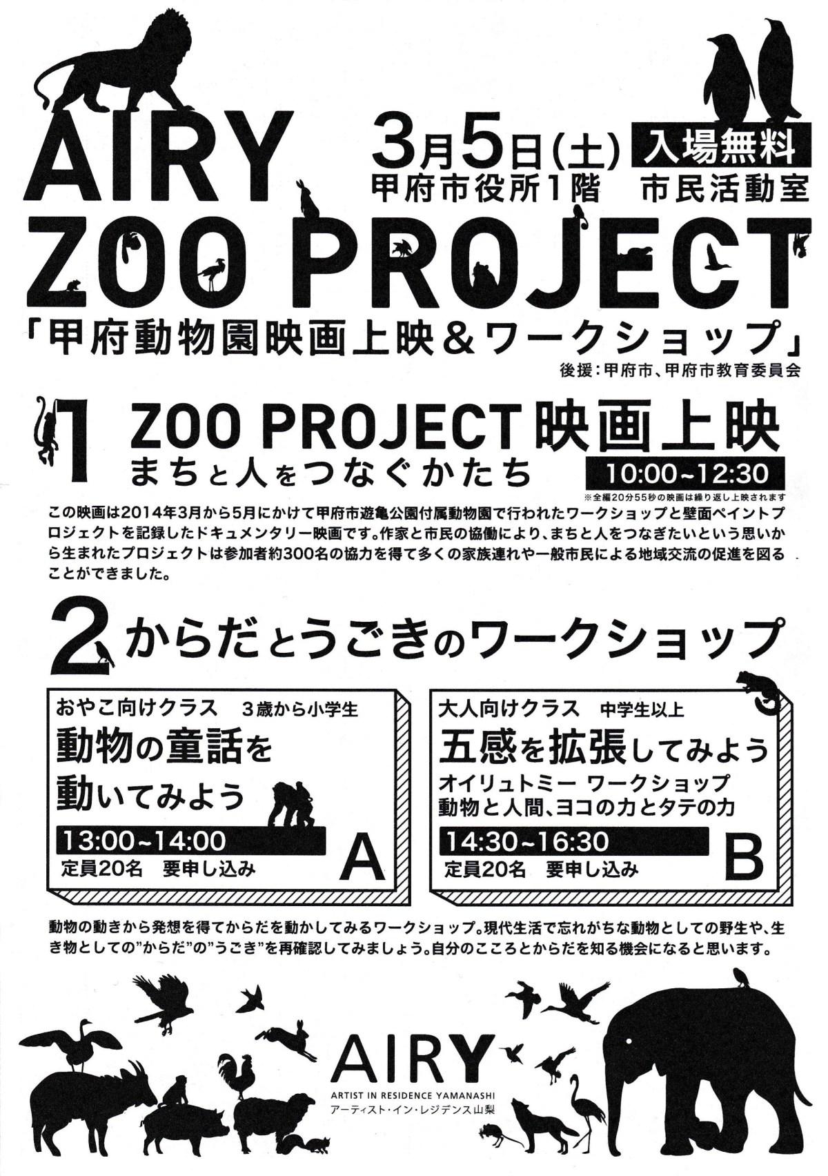 甲府動物園映画上映&ワークショップ