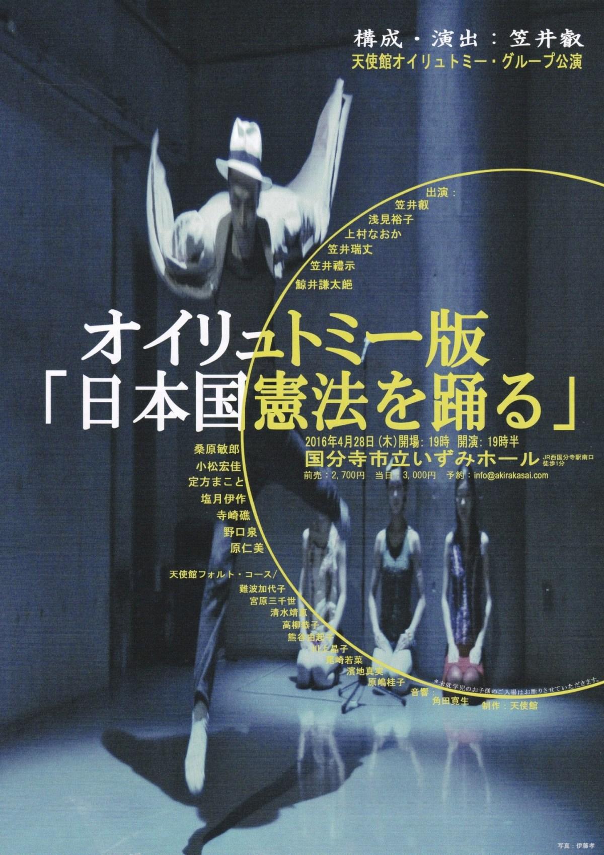 オイリュトミー版「日本国憲法を踊る」