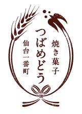 焼き菓子つばめどうロゴ
