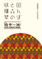 田んぼと森の収穫祭チラシ