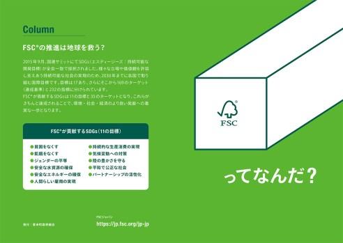 FSC®紹介リーフレット