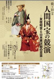 2018年5月3日 能と狂言 人間国宝の競演【巴】