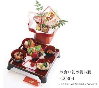 味香佐のお食い初め膳の画像