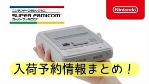 ミニスーパーファミコン
