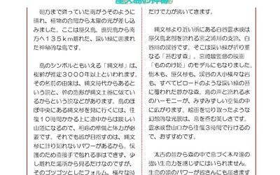 野瀬建築便り 2019年7月号
