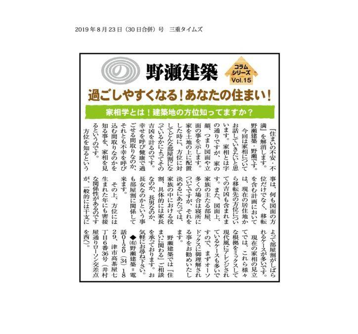 野瀬建築コラム 2019年8月号