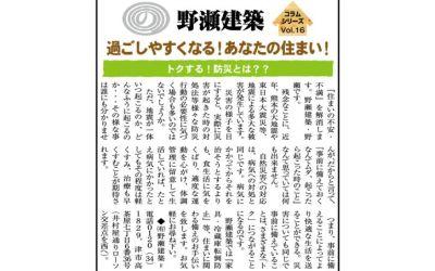 野瀬建築コラム 2019年9月号