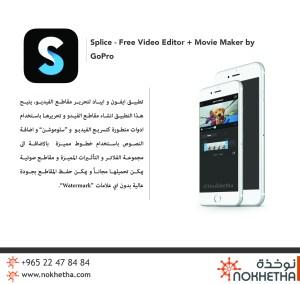 تطبيق مميزة لتحرير الفيديو