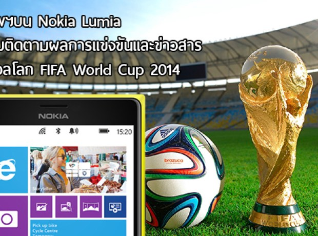 FIFA-WORLD-CUP-2014-Nokia-Lumia