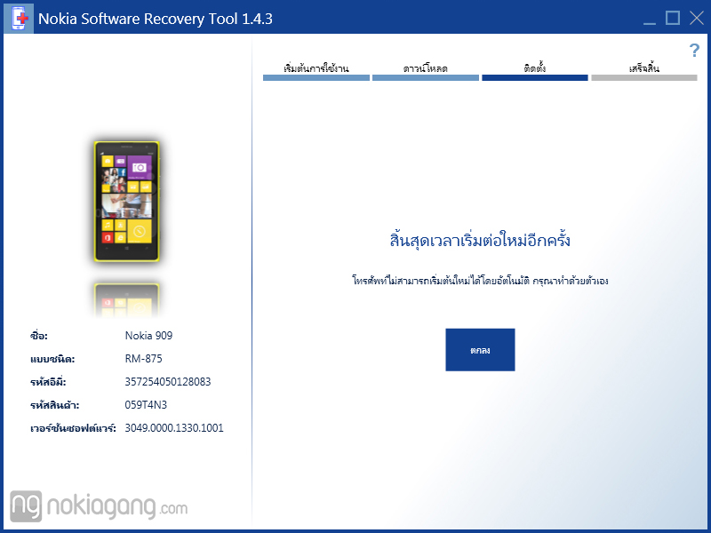 Nokia-Recovery-Tools-6