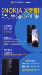 Suning Nokia X pre-launch promotion