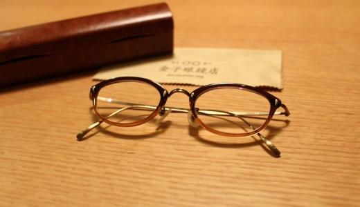金子眼鏡店で買った新しいメガネ。ワーキングマザーのメガネ選び。