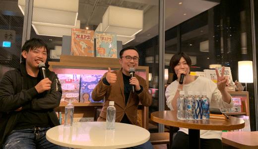 前田裕二『メモの魔力』×坪田信貴『才能の正体』対談レポート