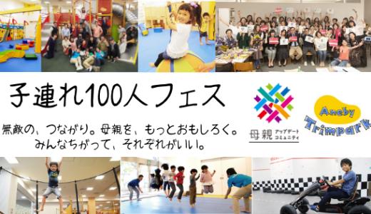 「子連れ100人フェス」クラウドファンディング最終調整中!HUC ×アネビートリムパーク