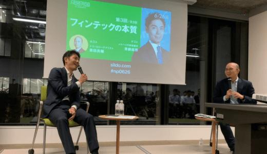 メルペイ青柳さん「フィンテックの本質」NewsPicksアカデミアイベント