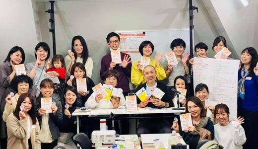 『世界7大教育法に学ぶ - 才能あふれる子の育て方』  読書会