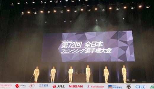 全日本フェンシング選手権大会に感動!まさにエンタメ。