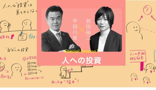 「人への投資は、裏切らない」前田裕二さん、宇田川さんの対談