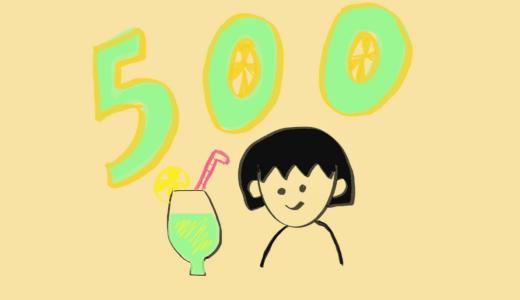 今日でブログ500記事!また新たな悩みが出てきた