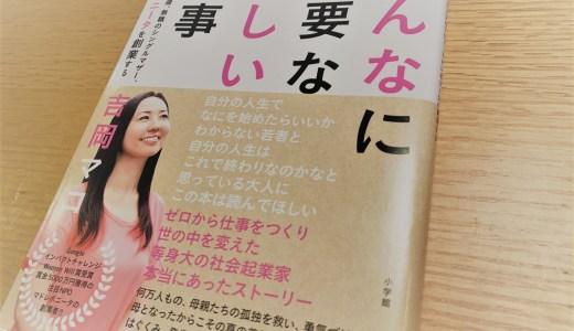 ママではなく、母へ。『みんなに必要な新しい仕事』吉岡マコさんに共感。