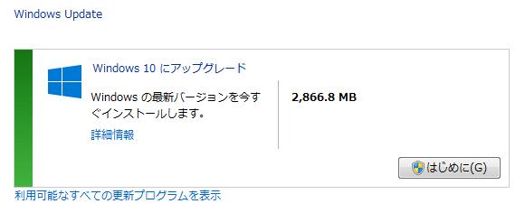 Windows10のUpdate