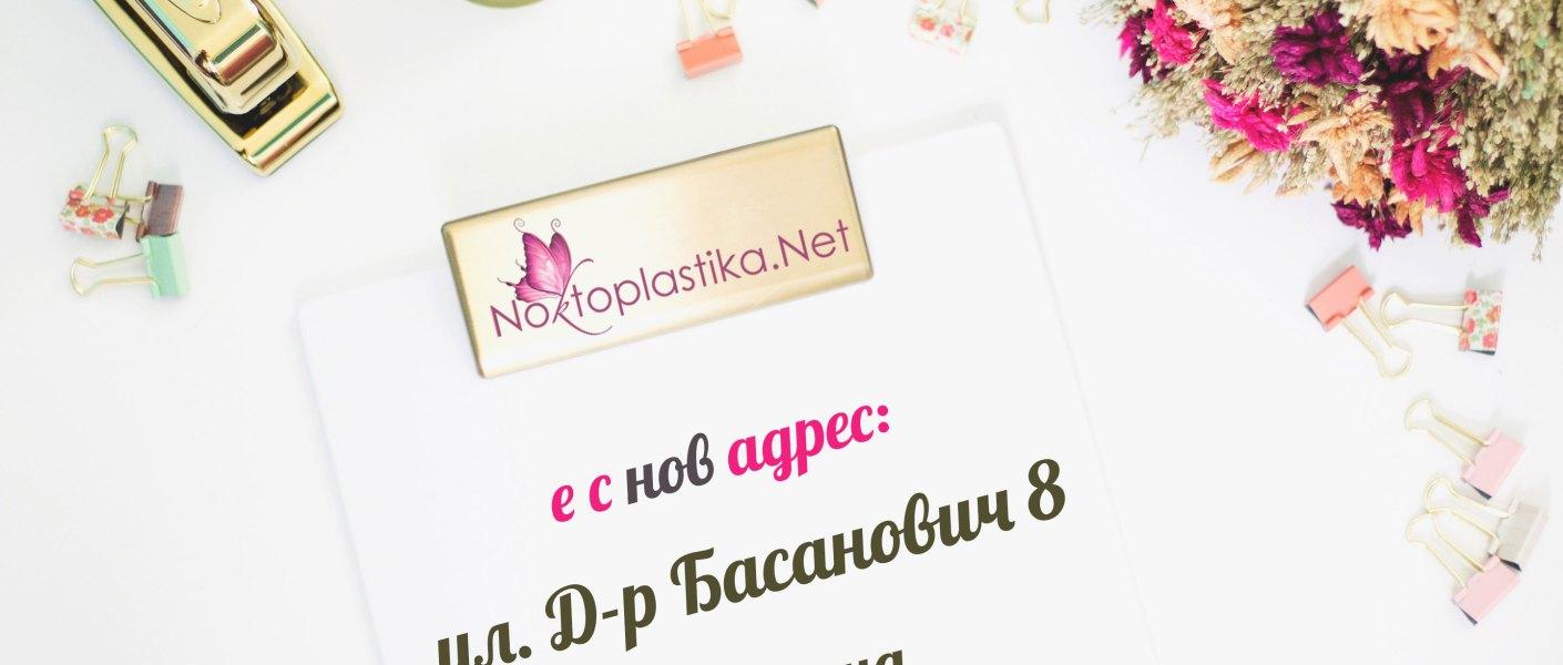 Магазин Ноктопластика Нет е с нов адрес