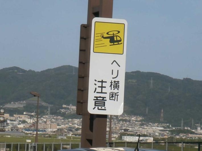 ヘリ横断注意:京都府