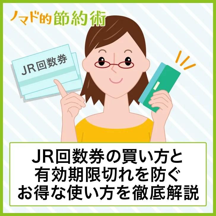 JR回数券の買い方と有効期限切れを防ぐお得な使い方を徹底解説