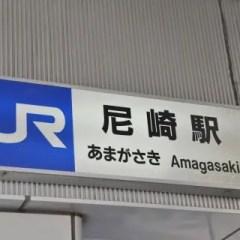 JR西日本の回数券の割引率一覧 ~京阪神地区編~