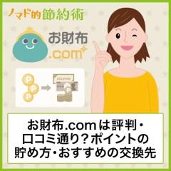 お財布.comは評判・口コミ通り?ポイントの貯め方・おすすめの交換先まとめ