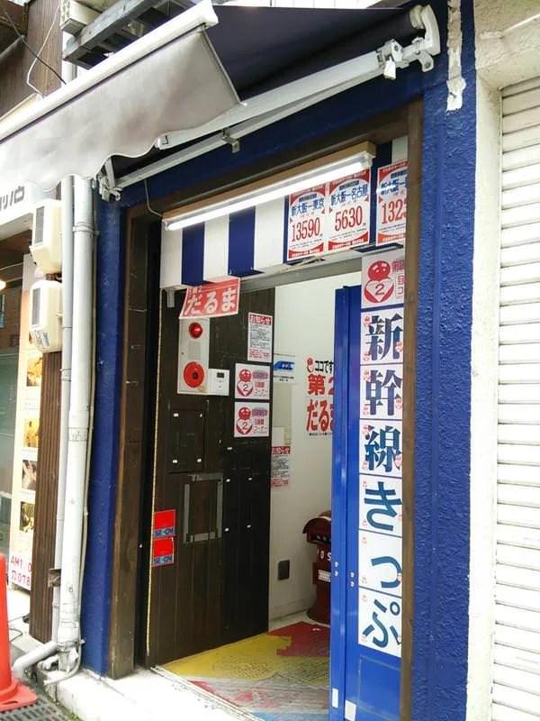 神戸元町 だるま 2号店