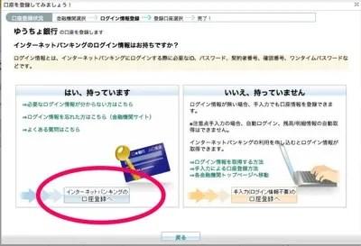 家計簿 資産管理がこれ一つでできる お金管理の無料サービス フリーソフト MoneyLook 4
