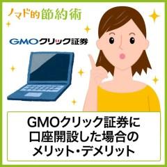 GMOクリック証券は評判・口コミ通り?口座開設するメリット・デメリットとお得な使い方の完全ガイド