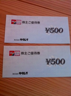 キタムラ株主優待1