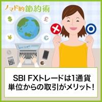 SBI FXトレードは1通貨単位からの取引がメリット
