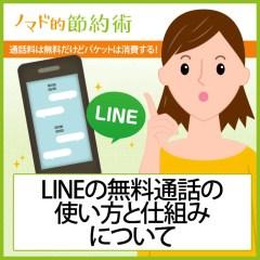 LINE(ライン)の無料通話・グループ通話の使い方と仕組みについて。通話料は無料だけどパケットは消費するのを知っておこう