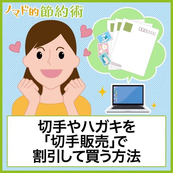 「切手販売」は切手やハガキを大量に格安購入できる!切手販売で割引して買う方法