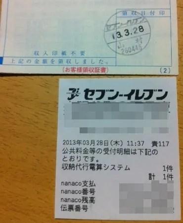 nanacoカードで保険料支払い