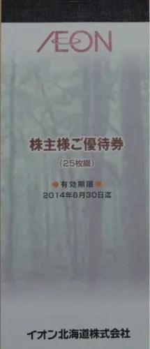 イオン北海道の株主優待2013年