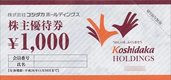コシダカホールディングスの株主優待券-オモテ