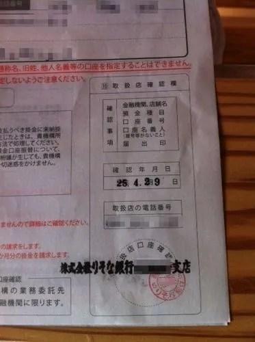 銀行の印鑑ももらった小規模企業共済の紙