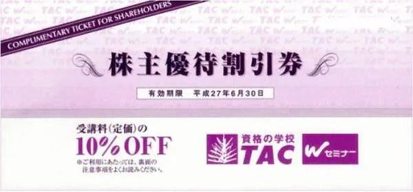 TACの株主優待券-オモテ