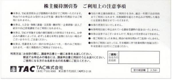 TACの株主優待券-ウラ
