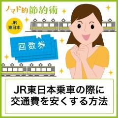 JR東日本の回数券の買い方・割引率や料金・クレジットカードで購入する方法まとめ